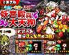 《突襲活動》【妖宮殿與大天狗】 05/22 ~ 05/31(2P)