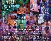 """(軍將類X3)[<strong><font color=""""#D94836"""">監獄戦艦</font></strong>X2部][HBA263女將校][cosplay](bunny"""