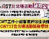 原定 2 月 6、7 日舉辦「CWT57 台北場」同人展售會延期確定(2P)