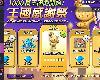 薑餅人王國 全球下載破千萬!王國感謝祭~抽好禮(2P)